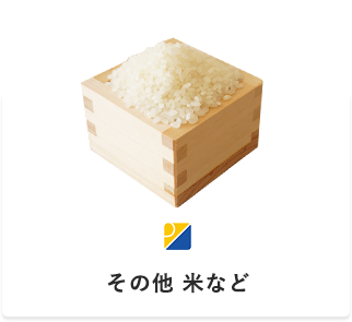 その他 米など