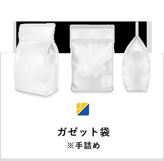 ガゼット袋※手詰め